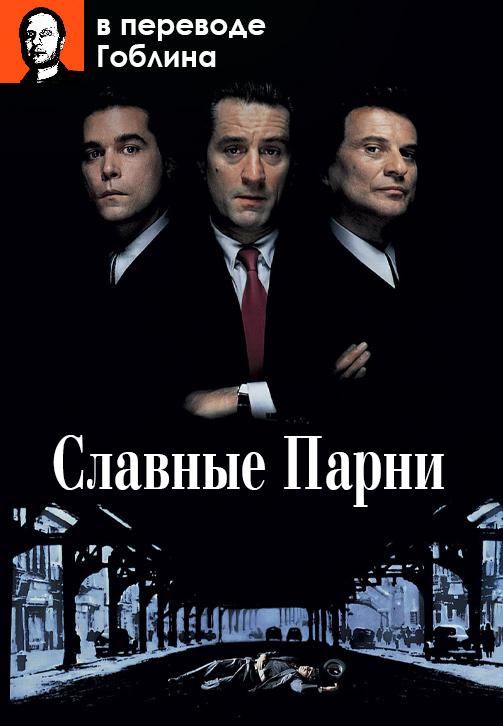 Постер к фильму Славные парни (в переводе Гоблина) 1990