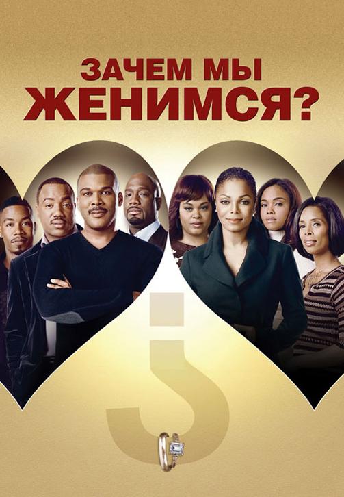 Постер к фильму Зачем мы женимся? 2007