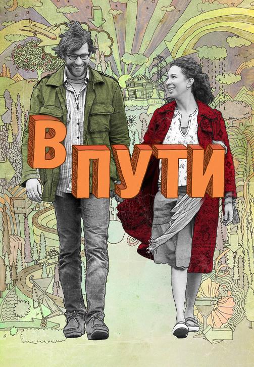 Постер к фильму В пути 2009