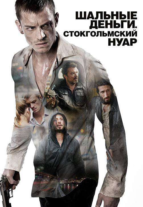 Постер к фильму Шальные деньги: Стокгольмский нуар 2012