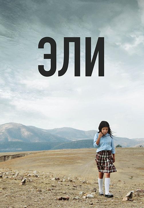 Постер к фильму Эли 2013