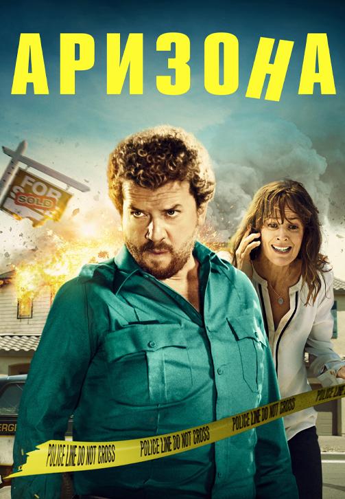 Постер к фильму Аризона (по версии Кураж-Бамбей) 2018