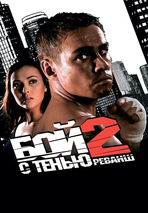 Постер к фильму Бой с тенью 2: Реванш 2007