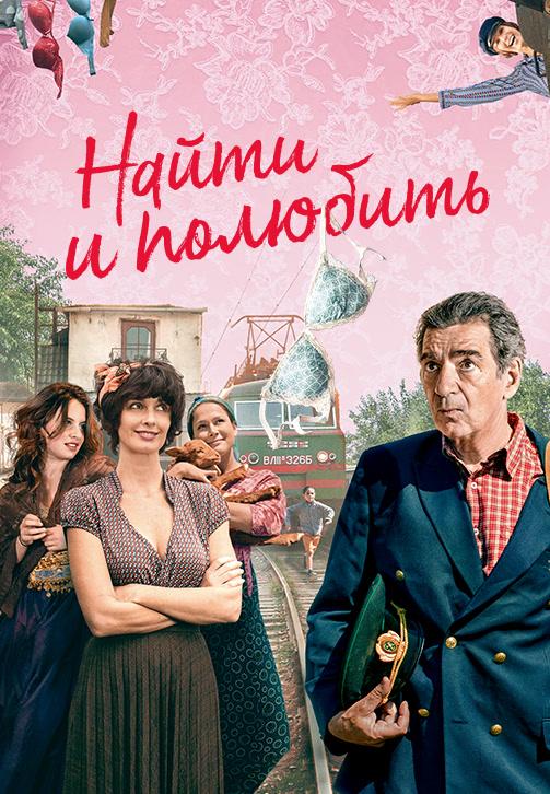Постер к фильму Найти... и полюбить 2018