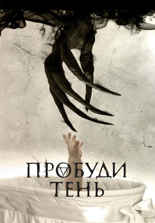 Постер к фильму Пробуди тень 2017