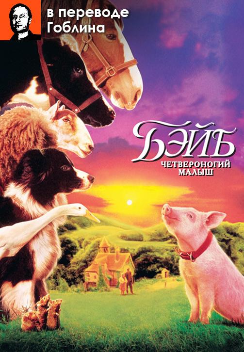 Постер к фильму Бэйб: Четвероногий малыш (в переводе Гоблина) 1995