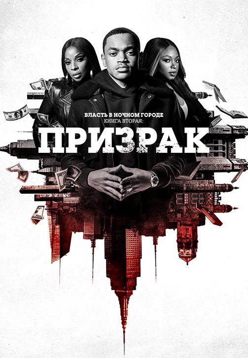 Постер к сериалу Власть в ночном городе. Книга вторая: Призрак 2020