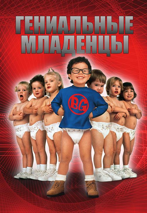 Постер к фильму Гениальные младенцы 1999