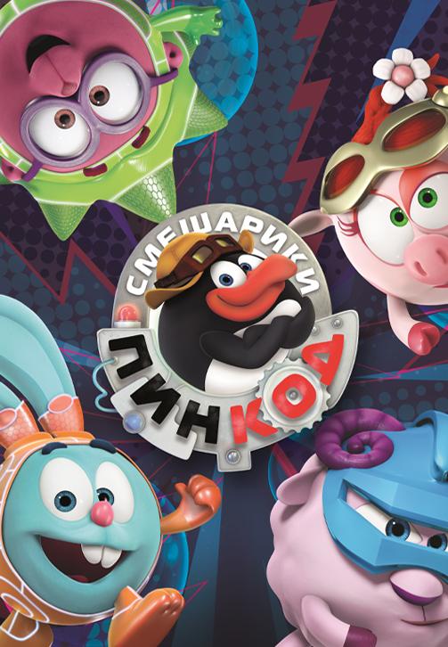 Постер к сериалу Смешарики: Пин-код 2012
