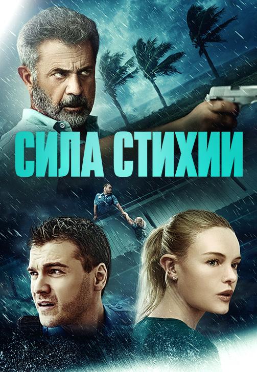 Постер к фильму Сила стихии 2020