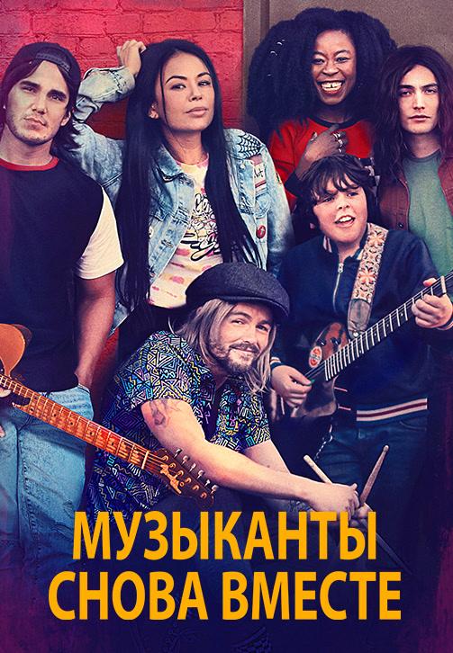 Постер к фильму Музыканты снова вместе (Могучий дуб) 2020
