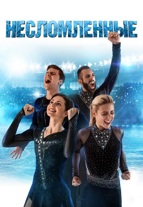 Постер к фильму Несломленные 2020