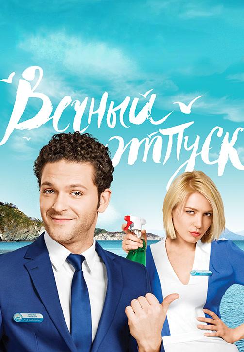Постер к сериалу Вечный отпуск 2016