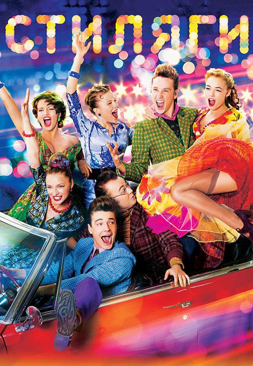 Постер к фильму Стиляги 2008