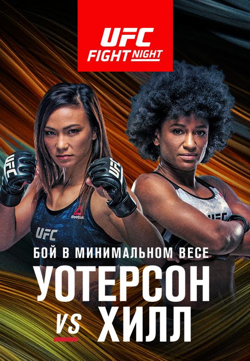 Постер к сериалу UFC Fight Night Las Vegas 10 2020