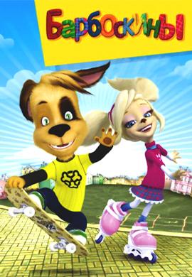 Постер к сериалу Барбоскины 2011