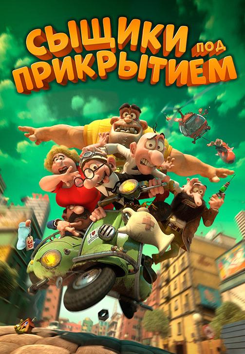 Постер к фильму Сыщики под прикрытием 2014