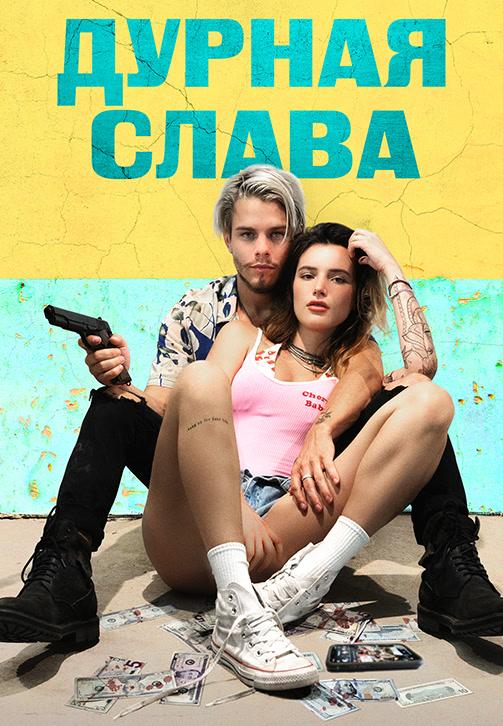 Постер к фильму Дурная слава 2020