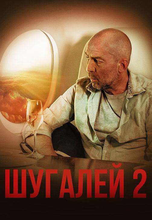 Постер к фильму Шугалей 2 2020