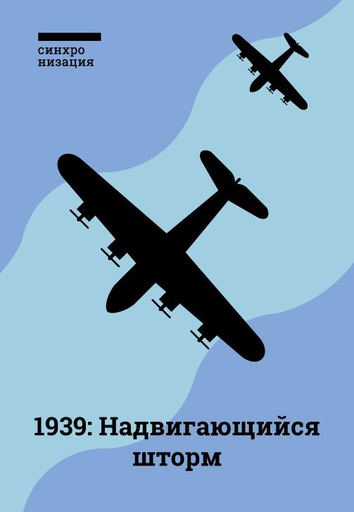 Постер к сериалу 1939: Надвигающийся шторм 2018