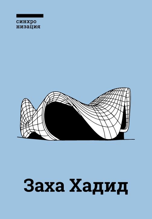 Постер к фильму Заха Хадид 2018