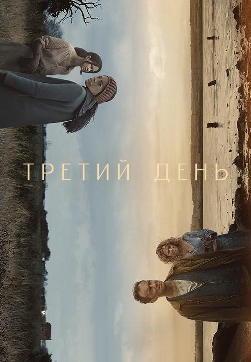 Постер к сериалу Третий день 2020