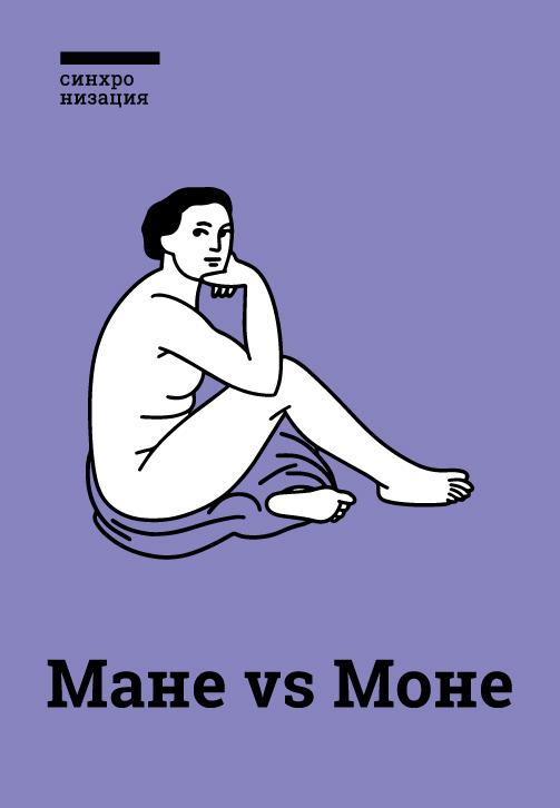 Постер к сериалу Мане vs Моне 2018