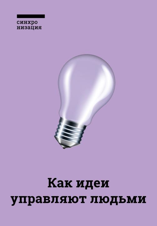 Постер к сериалу Как идеи управляют людьми 2018
