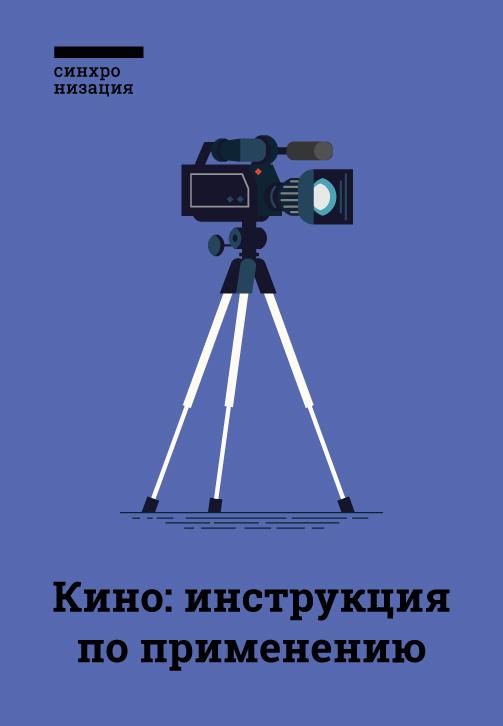 Постер к фильму Кино: инструкция по применению 2018