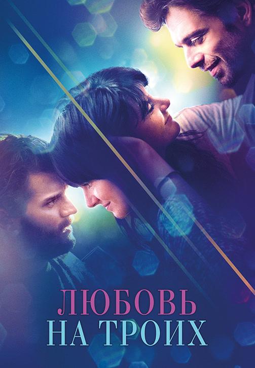 Постер к фильму Любовь на троих 2019