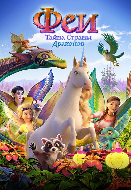 Постер к фильму Феи: Тайна страны драконов 2019