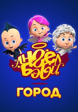 Постер к сериалу Город Ангел Бэби 2017