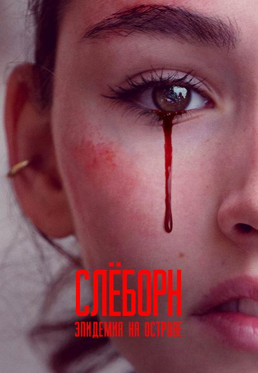 Постер к сериалу Слёборн: эпидемия на острове 2020