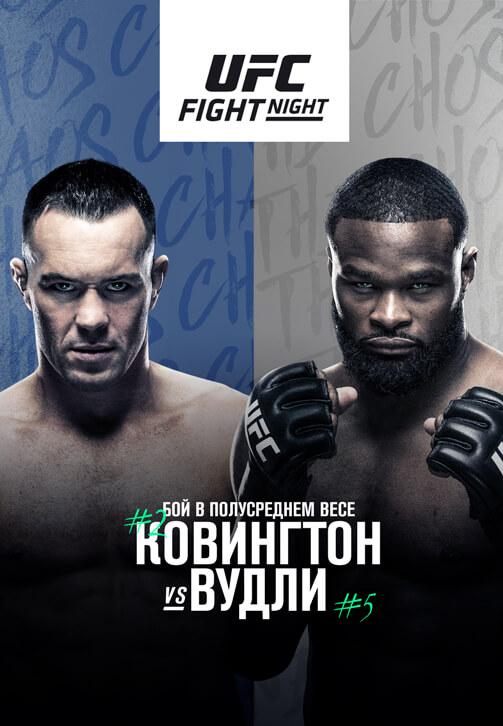 Постер к сериалу UFC Fight Night Las Vegas 11 2020