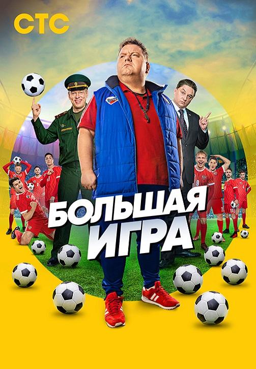 Постер к сериалу Большая игра 2018