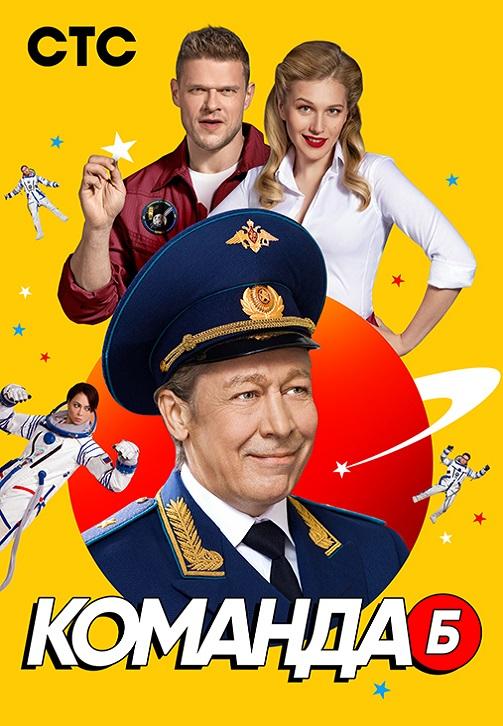 Постер к эпизоду Команда Б. Сезон 1. Серия 8 2017