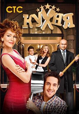 Постер к эпизоду Кухня. Сезон 5. Серия 13 2015
