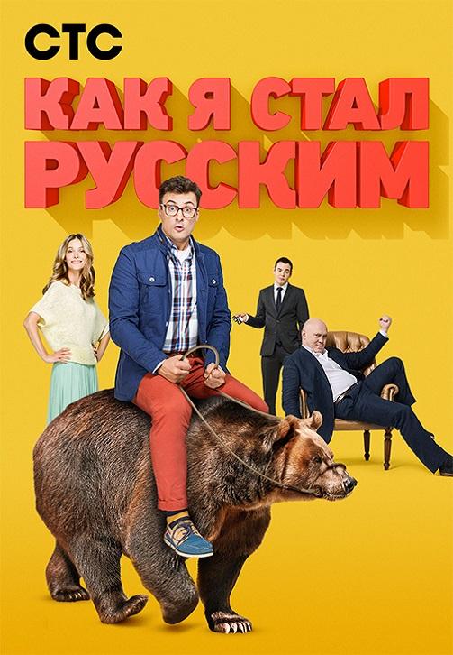 Постер к сезону Как я стал русским 2015