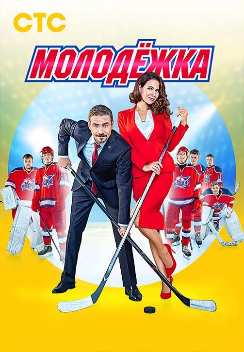 Постер к эпизоду Молодежка. Сезон 1. Серия 5 2013