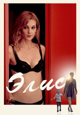 Постер к фильму Элис 2019