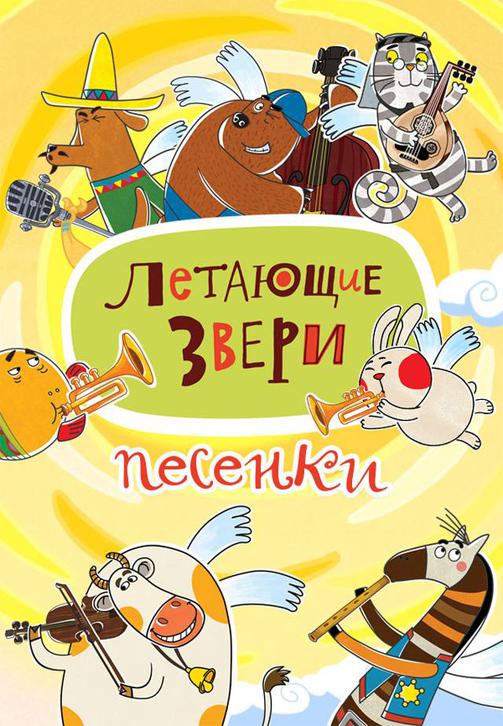 Постер к сериалу Песенки Летающих зверей 2016