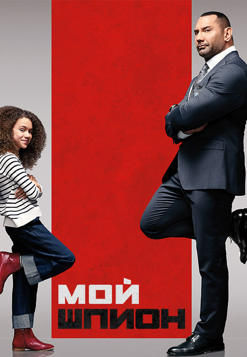 Постер к фильму Мой шпион 2020
