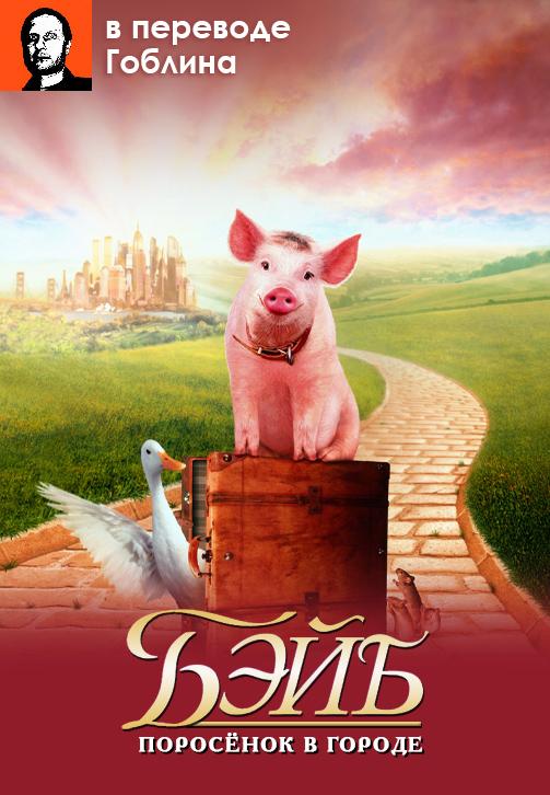 Постер к фильму Бэйб: Поросенок в городе (в переводе Гоблина) 1998
