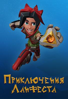 Постер к сериалу Приключения Ланфеста 2013