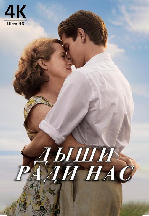 Постер к фильму Дыши ради нас 2017