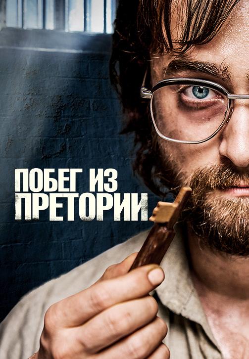 Постер к фильму Побег из Претории 2020