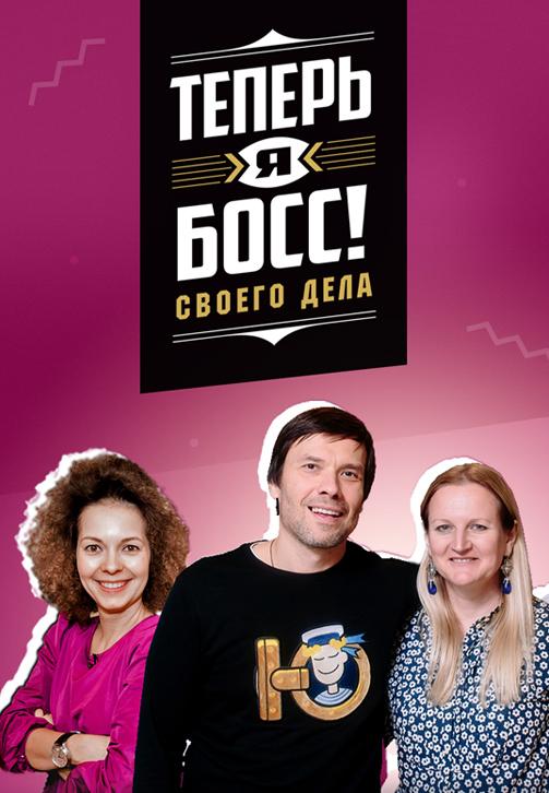 Постер к сериалу Теперь я Босс! 2017