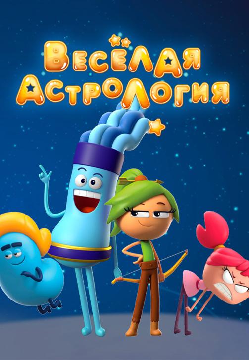 Постер к сериалу Весёлая астрология 2017