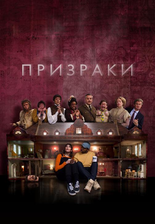 Постер к сериалу Призраки (по версии Кураж-Бамбей) 2019