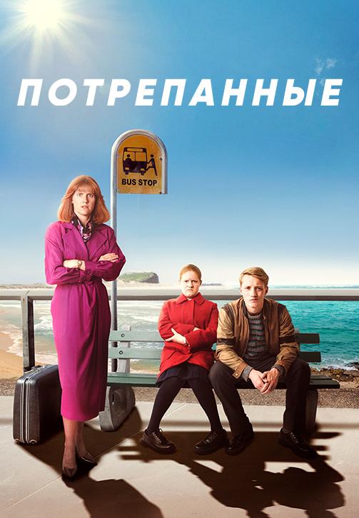 Постер к сериалу Потрёпанные 2019